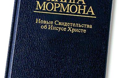 Книга Мормона – наше путешествие и надежда